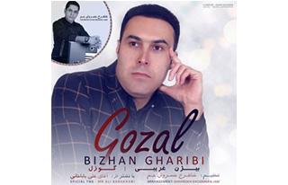 دانلود آهنگ ترکی قشقایی (گوزل) با صدای بیژن غریبی