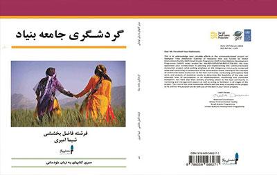 چاپ کتاب گردشگری جامعه بنیاد نوشته : فرشته فاضل بخششي و شيما اميري