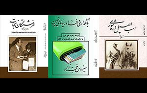 آئین رونمایی از سه کتاب به قلم نویسندگان قشقایی در شهرضا