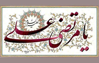 شعر ترکی مرتضی علی از شهریار خلیلی