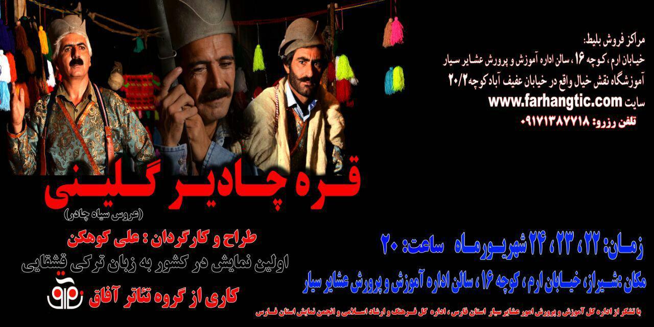 تاتر قره چادیر گلینی «عروس سیاه چادر» به زبان ترکی در شیراز