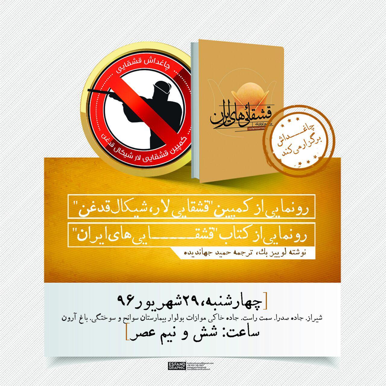 آیین رونمایی از کمپین